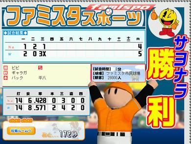 無料オンライン対戦野球ゲーム