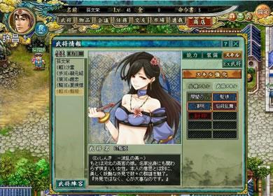 面白い三国志オンラインゲーム
