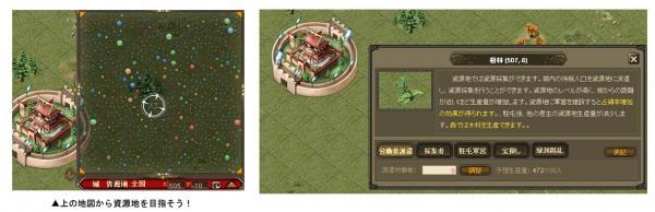 三国志オンラインゲーム
